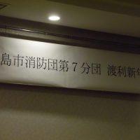 福島市消防団第7分団渡利新年会