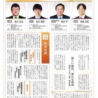 福島市議会創政クラブ結の会報Vol.9・10