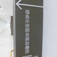 福島市夜間急病診療所