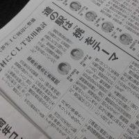 福島民報(道の駅は「桃」がテーマ)