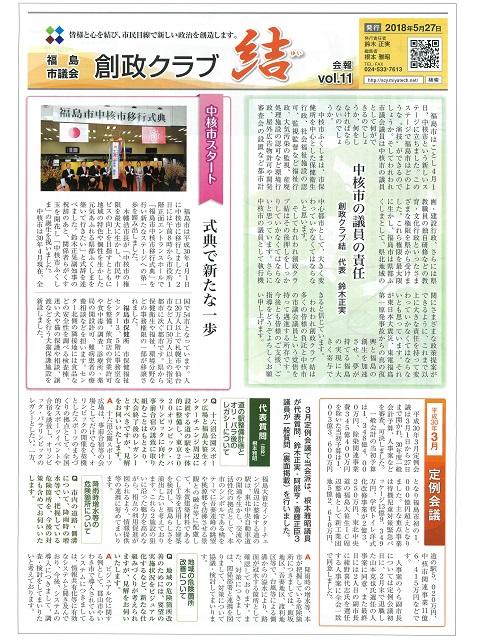 福島市議会創政クラブ結の会報Vol.11
