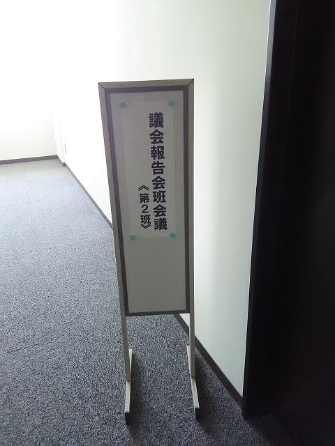 議会報告会・意見交換会班会議