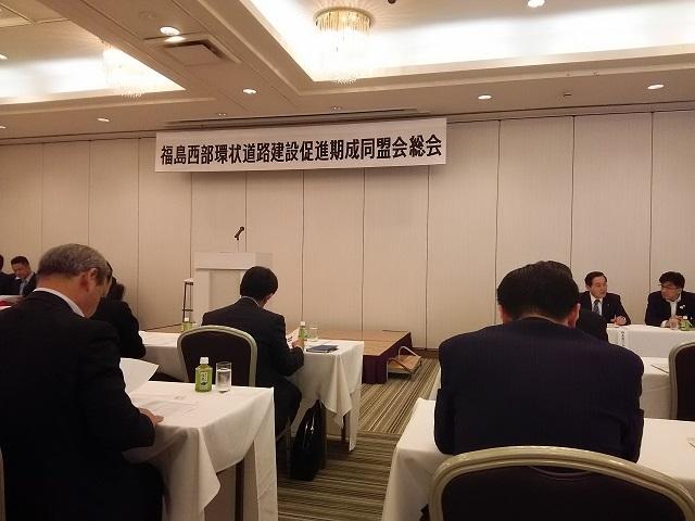 平成30年度福島西部環状道路建設促進期成同盟会総会