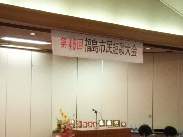 第四十五回福島市民短歌大会