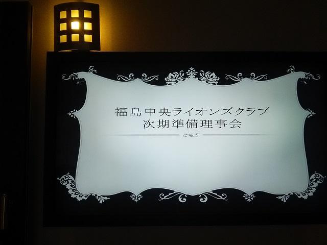 福島中央ライオンズクラブ次期準備理事会