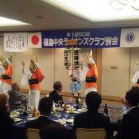 福島中央ライオンズクラブ第1250回例会後のアトラクション