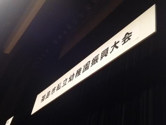 平成30年度第14回福島市私立幼稚園振興大会