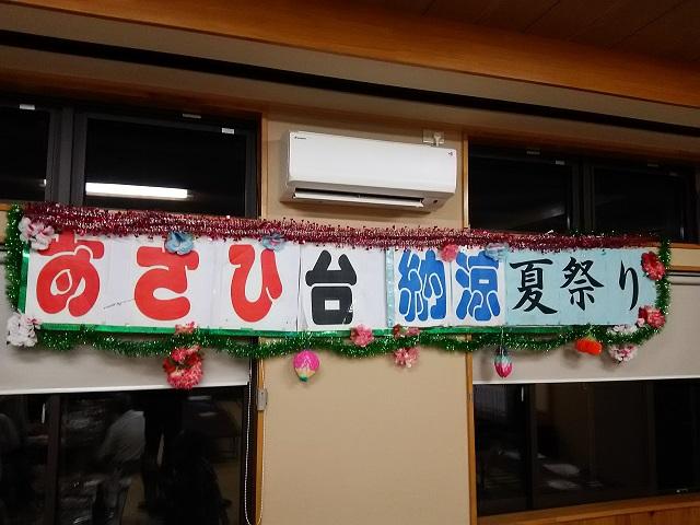 第8回あさひ台納涼夏祭り