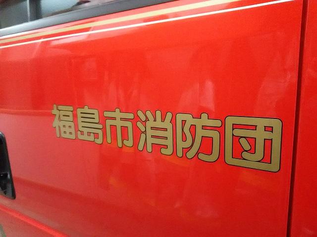 平成30年度福島市消防団第二方面隊規律訓練