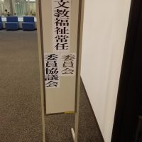 福島市議会文教福祉常任委員会・文教福祉常任委員協議会