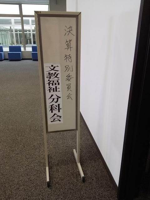 福島市議会決算特別委員会文教福祉分科会