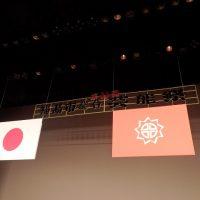 第39回福島市総合芸能祭式典