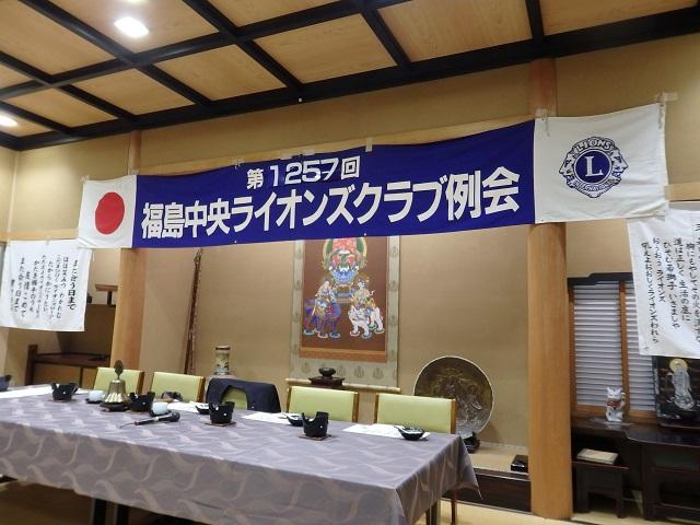 福島中央ライオンズクラブの第1257回例会