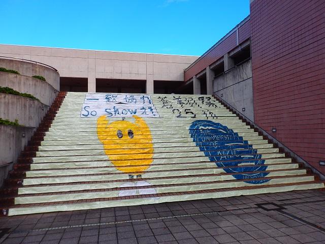 会津大学学園祭「蒼翔際」