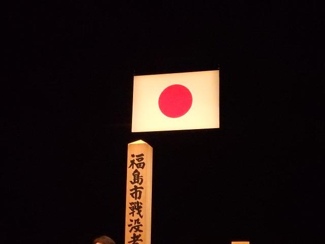 平成30年度福島市戦没者追悼式