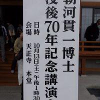 朝河貫一博士没後70年記念講演会