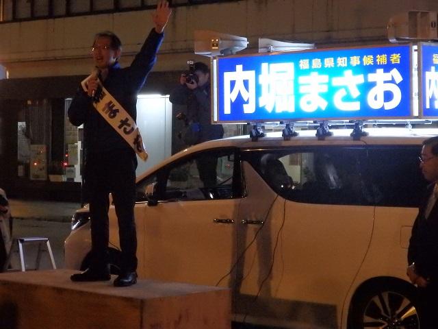 内堀まさお福島県知事候補の打ち上げ式