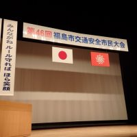 第46回福島市交通安全市民大会