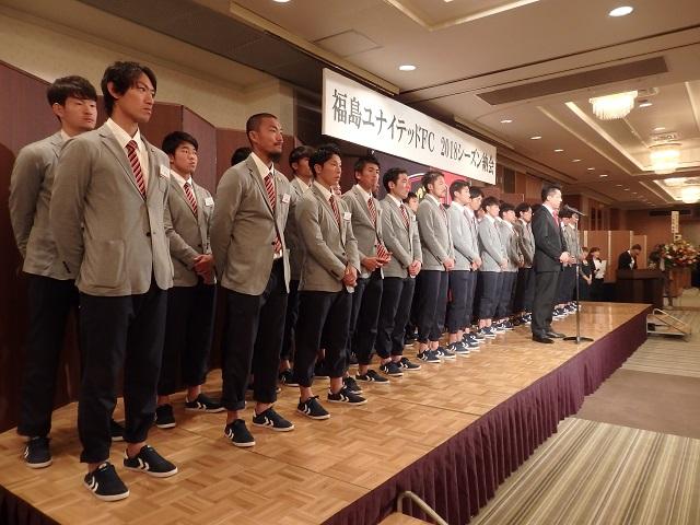 福島ユナイテッドFC 2018シーズン納会