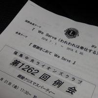 福島中央ライオンズクラブ総務委員会・会員親睦委員会合同委員会