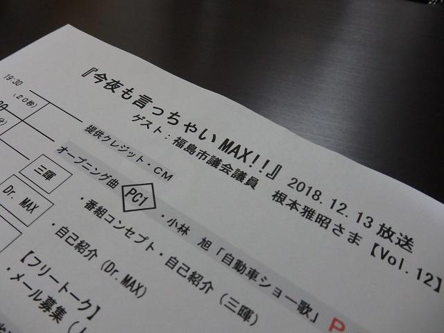 FMポコ「今夜も言っちゃいMAX!!」