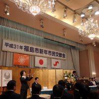 平成31年福島市新年市民交歓会