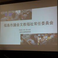 福島市議会文教福祉常任委員会の行政視察(千葉県柏市)