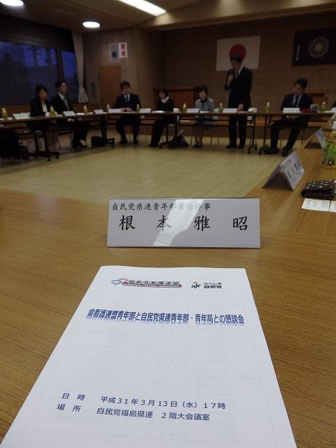 福島県看護連盟青年部と自民党県連青年部・青年局との懇談会