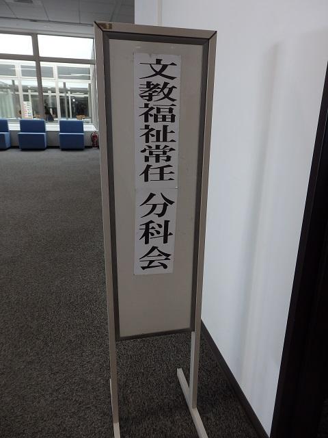 福島市議会予算特別委員会文教福祉分科会