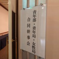 自由民主党福島県支部連合会青年部・青年局・女性局合同幹事会