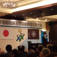 第67回自由民主党福島県支部連合会定期大会