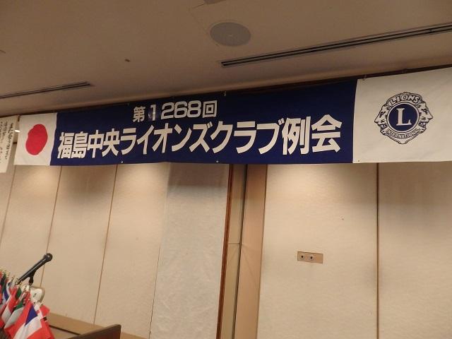 福島中央ライオンズクラブ第1268回例会