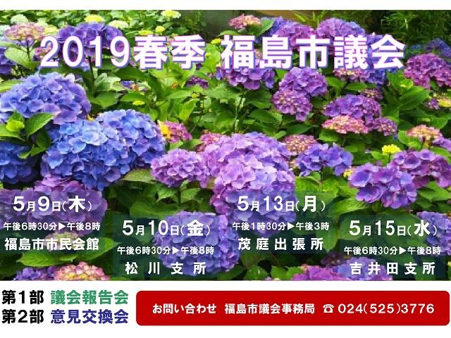 福島市議会2019春季議会報告会・意見交換会