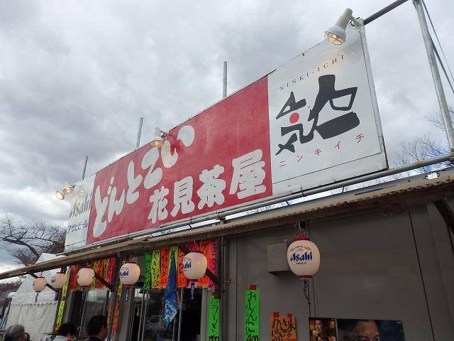 信夫山振興会のお花見