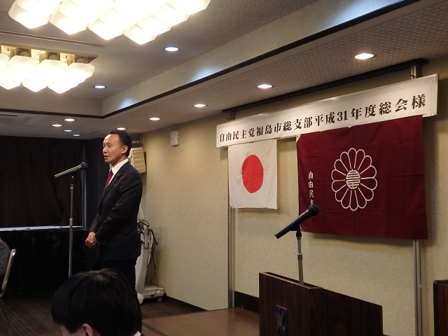 平成31年度自由民主党福島市総支部総会