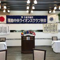 福島中央ライオンズクラブ第1272回例会