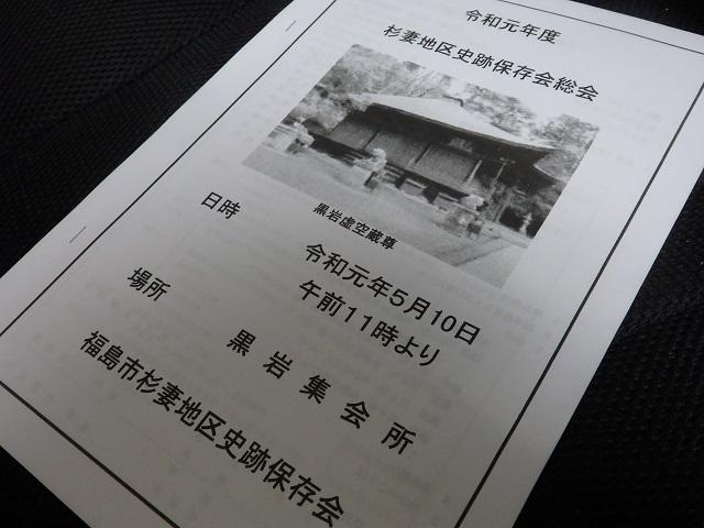 令和元年度杉妻地区史跡保存会総会