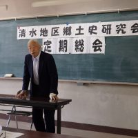 令和元年度清水地区郷土史研究会定期総会(会長挨拶)