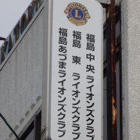 福島中央・福島東・福島あづまライオンズクラブ