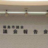 福島市議会2019春季議会報告会・意見交換会に参加