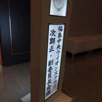福島中央ライオンズクラブ次期正・副委員長会議