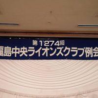 福島中央ライオンズクラブ第1274回例会に出席