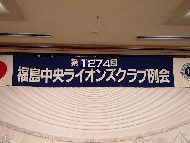 福島中央ライオンズクラブ第1274回例会