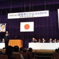 佐藤まさひさ外務副大臣・参議院議員の決意表明会に参加
