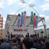 東北絆まつり2019福島開祭式