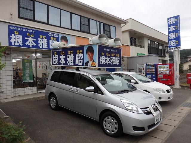 第19回福島市議会議員一般選挙