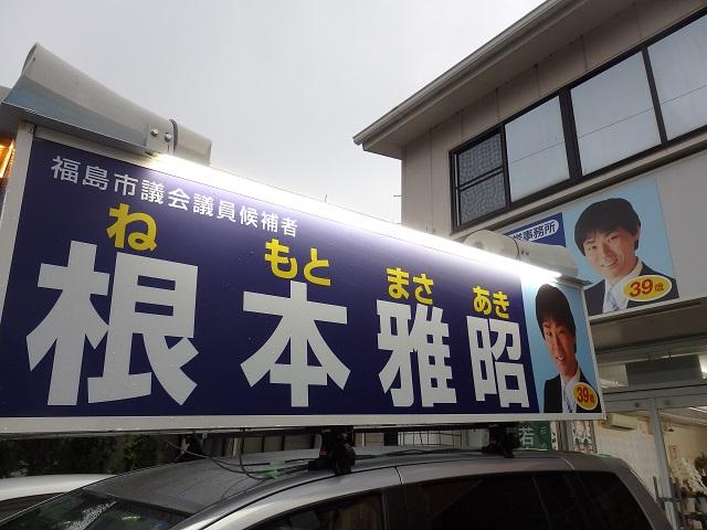 第19回福島市議会議員一般選挙の選挙戦5日目