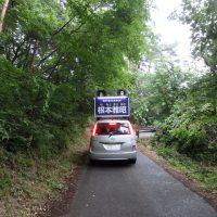 第19回福島市議会議員一般選挙の選挙戦6日目