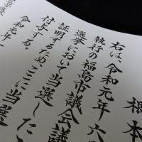 福島市議会議員一般選挙の当選証書