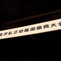 令和元年度第15回福島市私立幼稚園振興大会